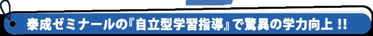泰成ゼミナールの『自立型学習指導』で驚異の学力向上!!