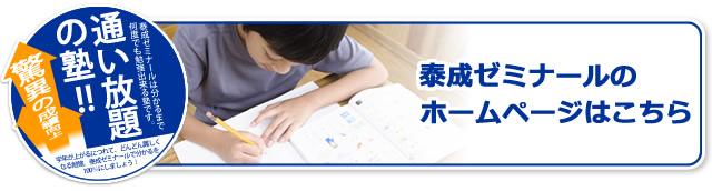 泰成ゼミナールのホームページはこちら